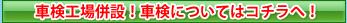 車検 茂原